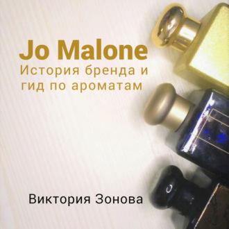 Аудиокнига Jo Malone. Гид по ароматам и история бренда