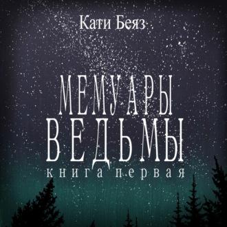 Аудиокнига Мемуары Ведьмы