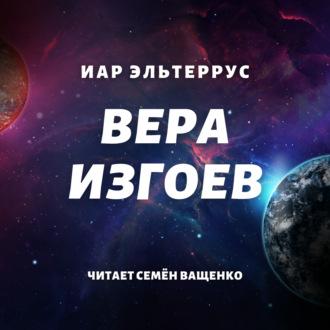Аудиокнига Вера изгоев
