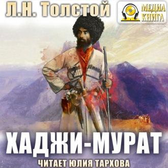 Аудиокнига Хаджи-Мурат