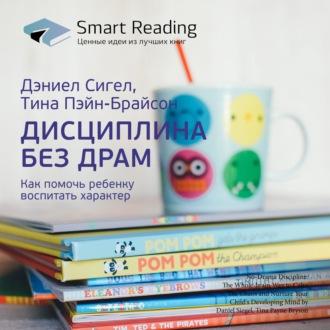 Аудиокнига Ключевые идеи книги: Дисциплина без драм. Как помочь ребенку воспитать характер. Дэниел Сигел, Тина Пэйн-Брайсон