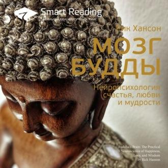 Аудиокнига Ключевые идеи книги: Мозг Будды. Нейропсихология счастья, любви и мудрости. Рик Хансон