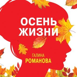 Аудиокнига Осень жизни
