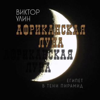 Аудиокнига Африканская луна