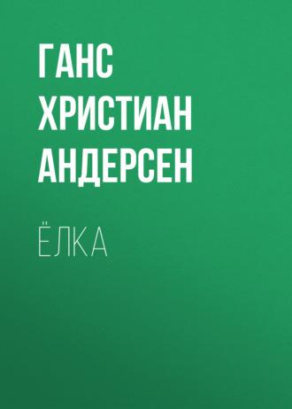Аудиокнига Ёлка