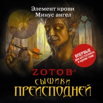 Аудиокнига Сыщики преисподней (сборник)