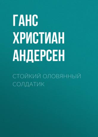 Аудиокнига Стойкий оловянный солдатик