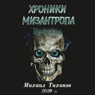 Аудиокнига Хроники мизантропа. Бродяга