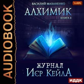 Аудиокнига Алхимик. Журнал Иср Кейла