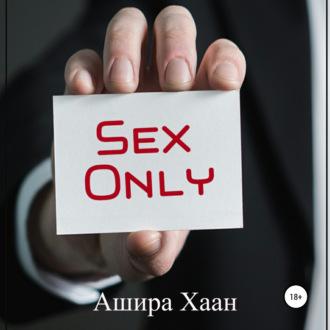 Аудиокнига Sex Only