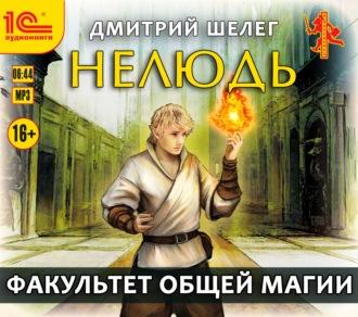 Аудиокнига Нелюдь. Факультет общей магии