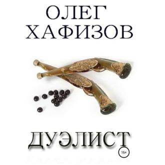 Аудиокнига Дуэлист