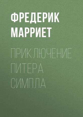Аудиокнига Приключение Питера Симпла