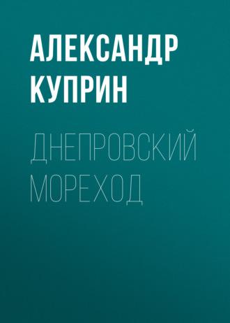 Аудиокнига Днепровский мореход