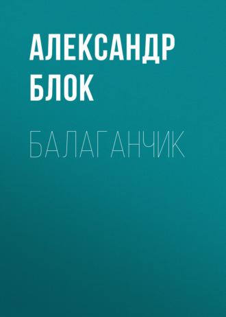 Аудиокнига Балаганчик
