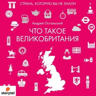 Аудиокнига Что такое Великобритания