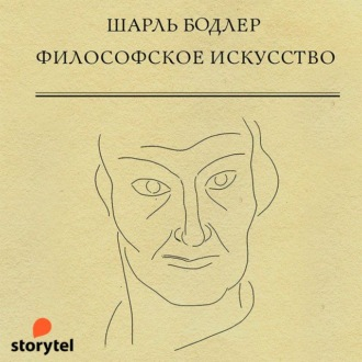Аудиокнига Философское искусство