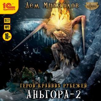 Аудиокнига Аньгора – 2