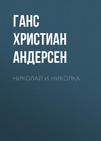 Аудиокнига Николай и Николка