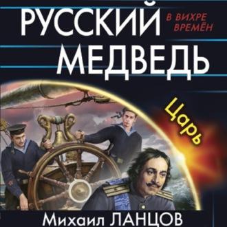 Аудиокнига Русский Медведь. Царь