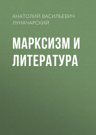 Аудиокнига Марксизм и литература