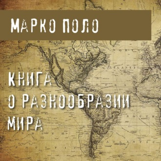 Аудиокнига Книга о разнообразии мира