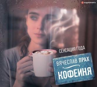 Аудиокнига Кофейня (сборник)