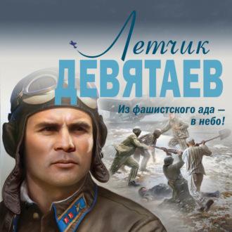 Аудиокнига Летчик Девятаев. Из фашистского ада – в небо!