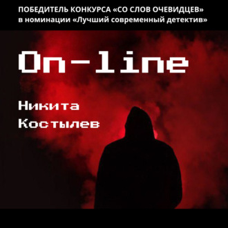 Аудиокнига On-line
