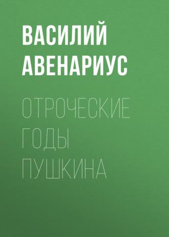 Аудиокнига Отроческие годы Пушкина