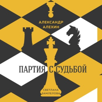 Аудиокнига Александр Алехин: партия с судьбой