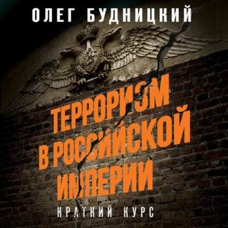 Аудиокнига Терроризм в Российской Империи. Краткий курс