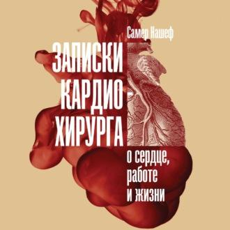 Аудиокнига Записки кардиохирурга