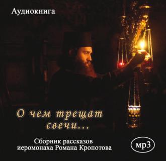Аудиокнига О чем трещат свечи