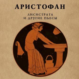 Аудиокнига Лисистрата и другие пьесы