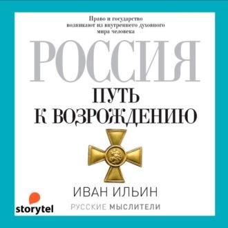 Аудиокнига Россия. Путь к возрождению (сборник)