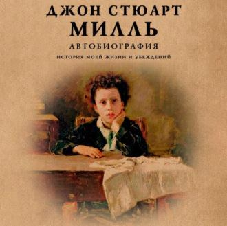 Аудиокнига Автобиография. История моей жизни и убеждений