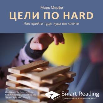 Аудиокнига Ключевые идеи книги: Цели по HARD. Как прийти туда, куда вы хотите. Марк Мерфи