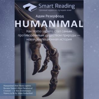Аудиокнига Ключевые идеи книги: Humanimal. Как Homo sapiens стал самым противоречивым существом природы – новая эволюционная история. Адам Резерфорд