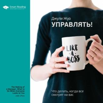 Аудиокнига Ключевые идеи книги: Управлять! Что делать, когда все смотрят на вас. Джули Жуо
