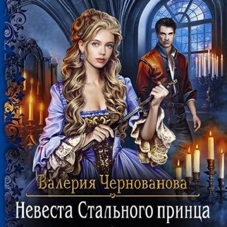 Аудиокнига Невеста Стального принца