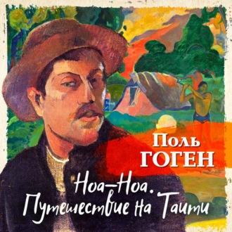 Аудиокнига Ноа-Ноа. Путешествие на Таити