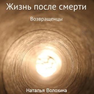 Аудиокнига Жизнь после смерти. Возвращенцы