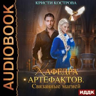 Аудиокнига Связанные магией