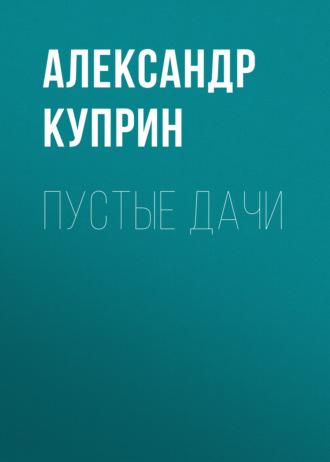 Аудиокнига Пустые дачи