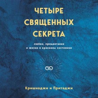 Аудиокнига Четыре священных секрета любви, процветания и жизни в красивом состоянии