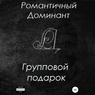 Аудиокнига Групповой подарок