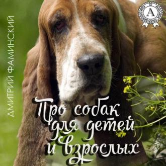 Аудиокнига Про собак для детей и взрослых