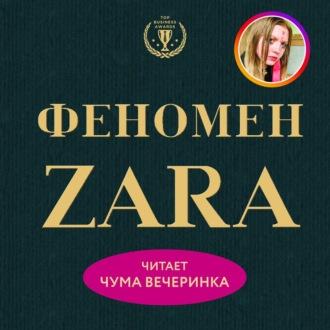 Аудиокнига Феномен ZARA