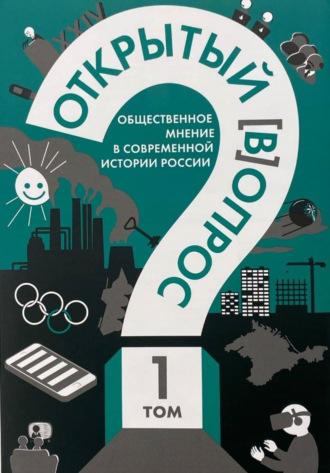 Аудиокнига Открытый (в)опрос: общественное мнение в современной истории России. Том 1